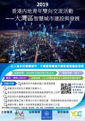 深圳团海报