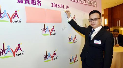 亞青HKAYA - 就職典禮2018,首席會長 - 黃喜潤簽名