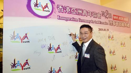 亞青HKAYA - 就職典禮2018
